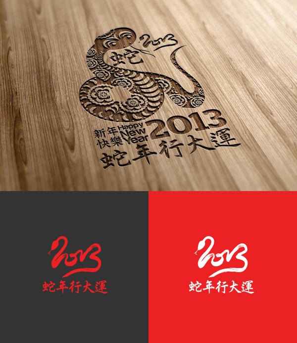 Chinese NY 2013